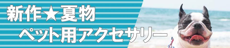 新作夏物ペット用アクセサリー