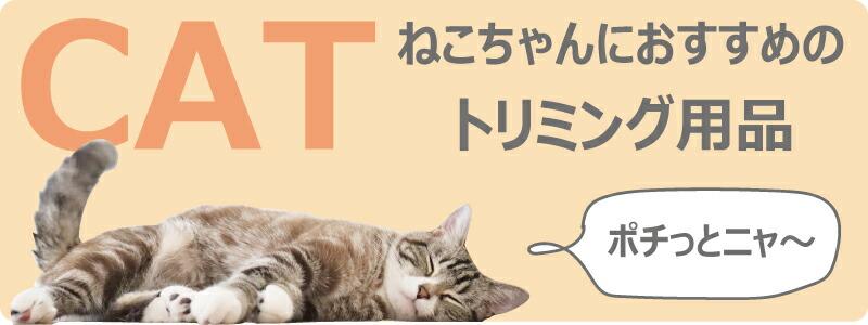 猫用トリミンググッズ