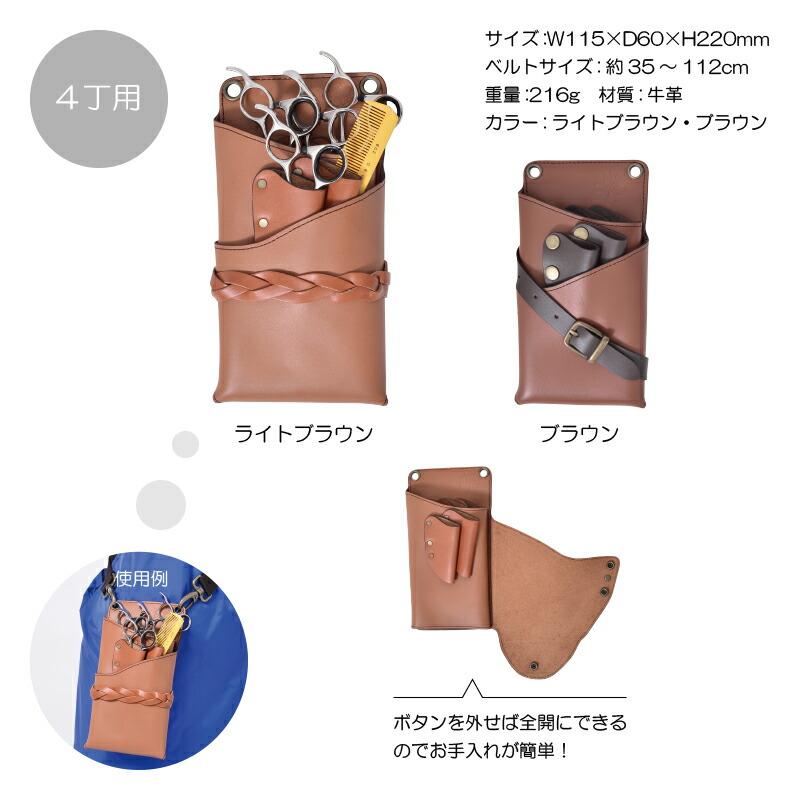 シザーベルトDTR-4詳細