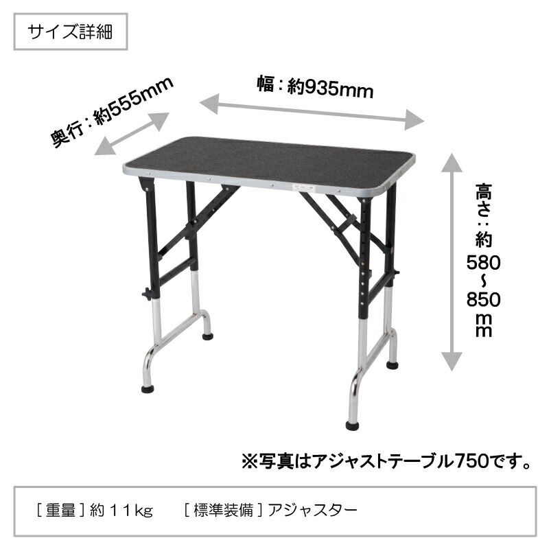 折りたたみアジャストテーブル詳細