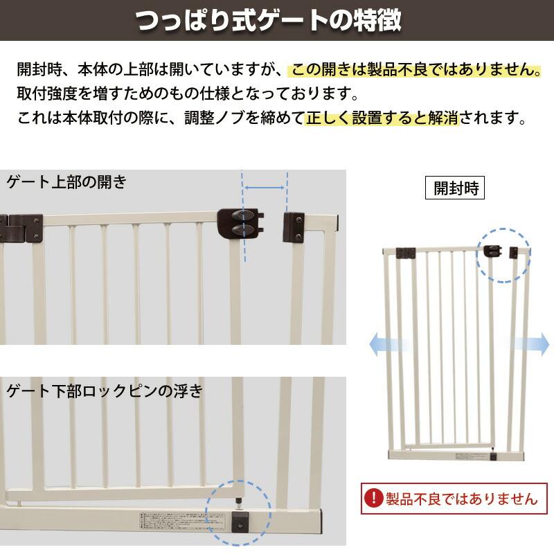 つっぱり式ゲートの特徴