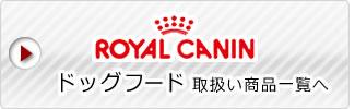 ロイヤルカナン・ドッグフード取扱い商品一覧へ