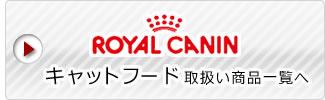 ロイヤルカナン・キャットフード取扱い商品一覧へ