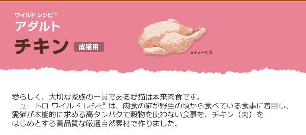 ニュートロ ワイルドレシピ キャットフード アダルトチキン_r1
