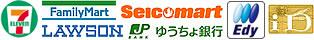 ローソン・セイコーマート・ファミリーマート・ゆうちょ銀行・Edy・iD