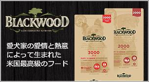 ブラックウッド