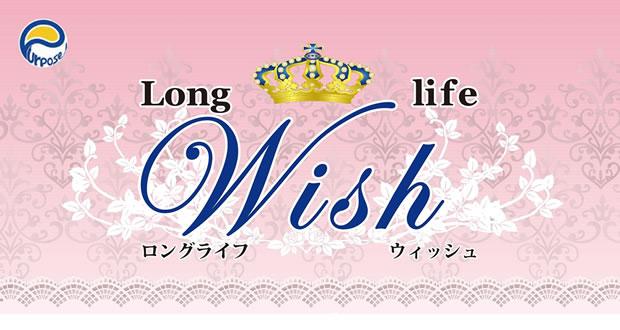 Wishワイルドパピー_r1