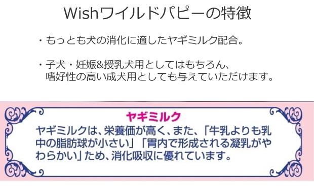 Wishワイルドパピー_r2
