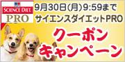 サイエンスダイエット<プロ>犬猫フード最大600円OFFクーポン配布中