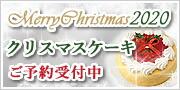 クリスマスケーキ予約販売