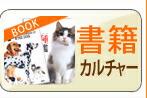 書籍・カルチャー