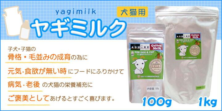 ヤギミルク