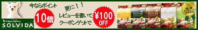 ソルビダ対象商品100円OFFクーポン
