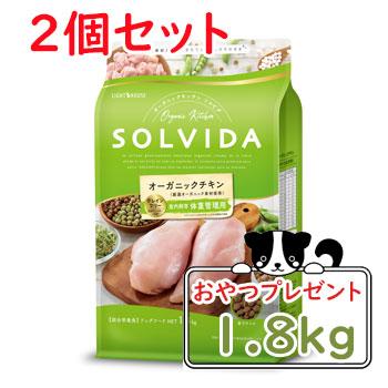 【おまけ対象商品】【サンプル付】【送料無料】SOLVIDA ソルビダ グレインフリー チキン 室内飼育体重管理用 1.8kg×2個セット