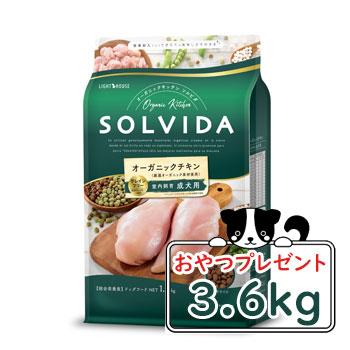 【送料無料】【おやつ&サンプル付】SOLVIDA ソルビダ グレインフリー チキン 室内飼育成犬用 3.6kg