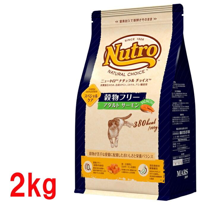 ナチュラルチョイス キャット穀物フリー アダルト サーモン 2kg