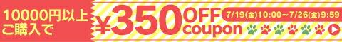 350円オフ