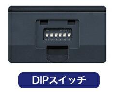 DIPスイッチ
