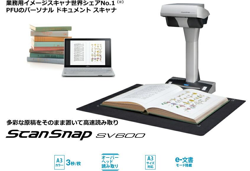 業務用イメージスキャナ世界シェアNo.1 PFUのパーソナル ドキュメント スキャナ 多彩な原稿をそのまま置いて高速読み取り ScanSnap SV600