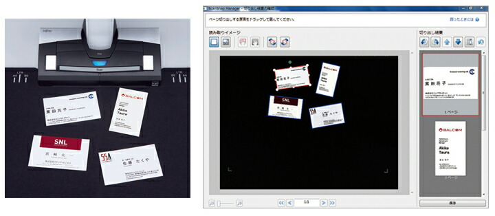 複数枚の原稿を一回のスキャンで自動的に切り出せる