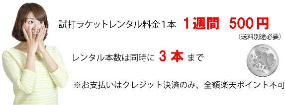 試打ラケットレンタル500円