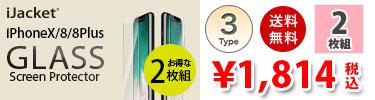 iPhoneX / 8・7・6s・6 / 8Plus・7Plus・6sPlus・6Plus用 液晶保護ガラス 光沢 2枚組
