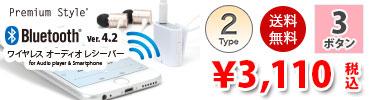 Bluetooth 4.2 搭載 ワイヤレス オーディオレシーバー 3ボタンタイプ