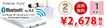 Bluetooth 4.2 搭載 ワイヤレス オーディオレシーバー 1ボタンタイプ