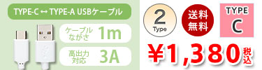TYPE-C TYPE-A USBタフケーブル 1m