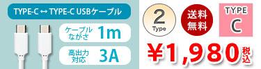 TYPE-C USBケーブル 1m