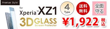 Xperia XZ1用 3D全面液晶保護ガラス フレーム付き