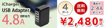 iCharger USB電源アダプタ4ポート 4.8A ブラック PG-UAC48A02BK