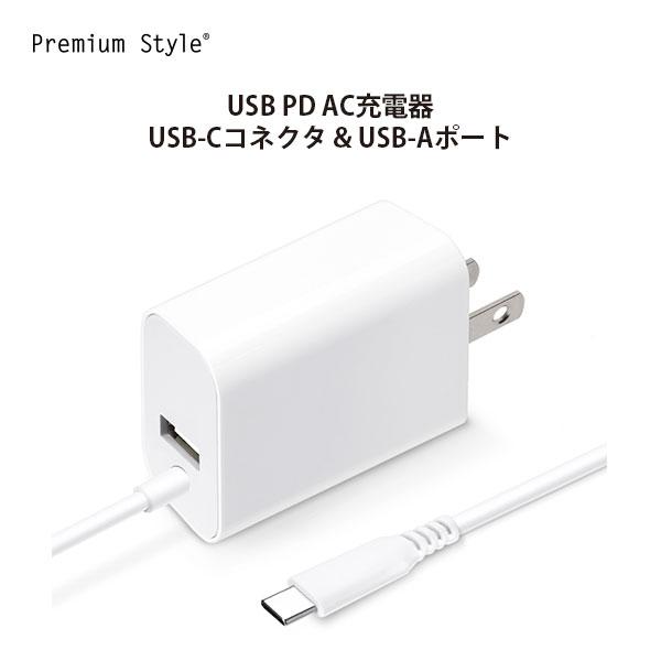USB PD AC充電器 USB-Cコネクタ & USB-Aポート ホワイト