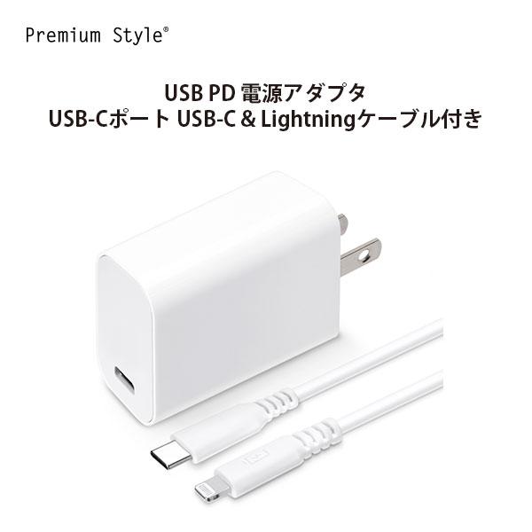 USB PD 電源アダプタ USB-Cポート USB-C & Lightningケーブル付き ホワイト