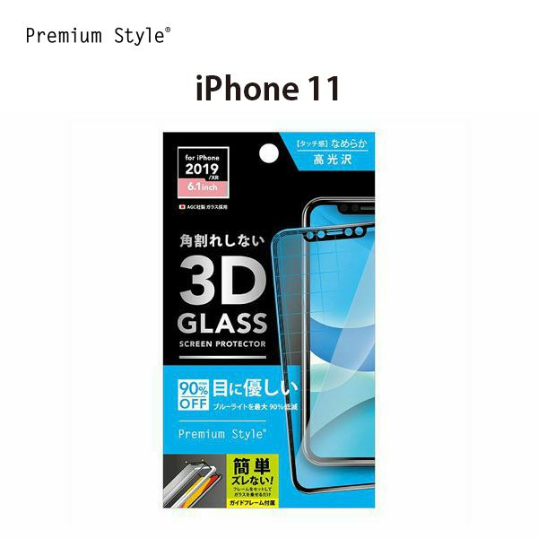 iPhone 11用 治具付き 3Dハイブリッドガラス ブルーライト低減