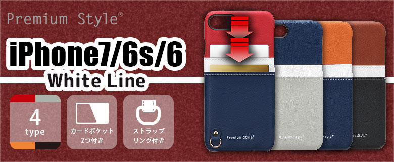 iPhone7 / 6s / 6 BACK POCKET CASE