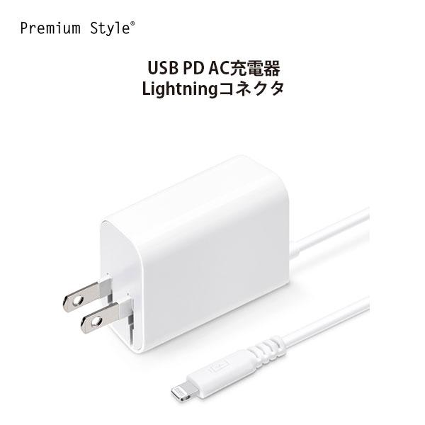 USB PD AC充電器 Lightningコネクタ ホワイト