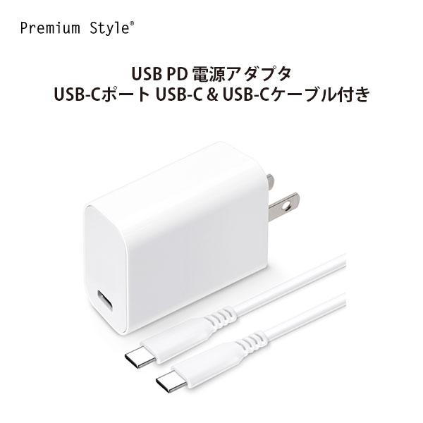 USB PD 電源アダプタ USB-Cポート USB-C & USB-Cケーブル付き ホワイト
