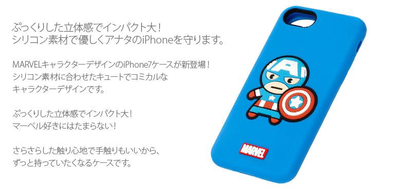 ディズニー iPhone7 マーベル シリコンケース