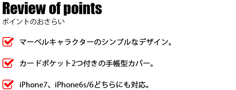iPhone7 / iPhone6s / iPhone6 マーベルキャラクター フリップカバー