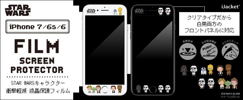 iPhone7 / 6s /6 STAR WARS キャラクター 衝撃軽減フィルム