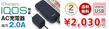 iCharger IQOS用 AC充電器 出力2.0A micro USB コネクタ
