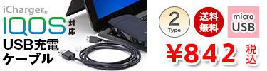 iCharger IQOS用 USB充電ケーブル micro USB コネクタ