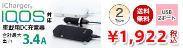 iCharger IQOS用 高出力USBポート×2 車載用DC充電器 合計出力3.4A