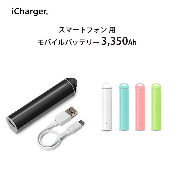スティック型モバイルバッテリー3350mAh