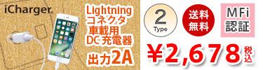 iCharger Lightningコネクタ搭載 車載用DC充電器 出力 2.4A
