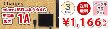 micro USB コネクタ AC 充電器 出力 1A ケーブル長 2m