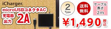 micro USB コネクタ AC 充電器 出力 2A ケーブル長 2m