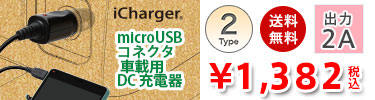 iCharger microUSBコネクタ搭載 車載用DC充電器 出力 2A