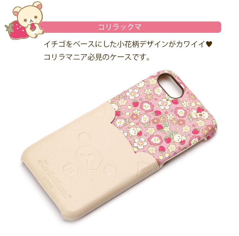 サンエックス iPhone7 キャラクターポケットケース